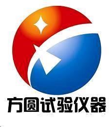 濟南方圓試驗儀器有限公司