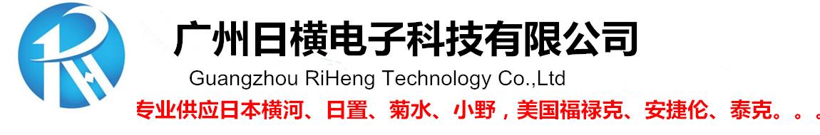 广州日横电子科技有限公司