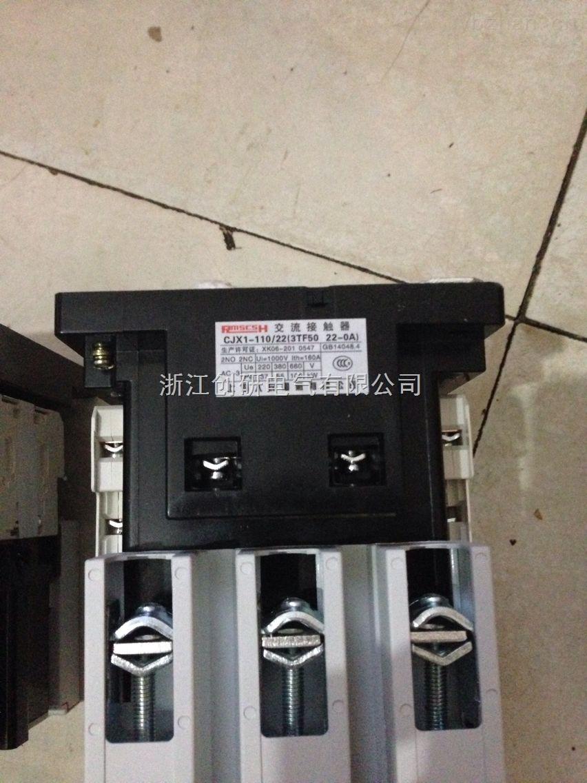 cjx1-75交流接触器-浙江创研电气有限公司