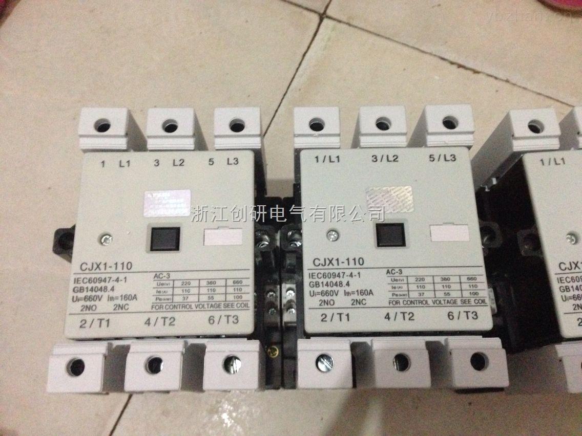 cjx1-110交流接触器