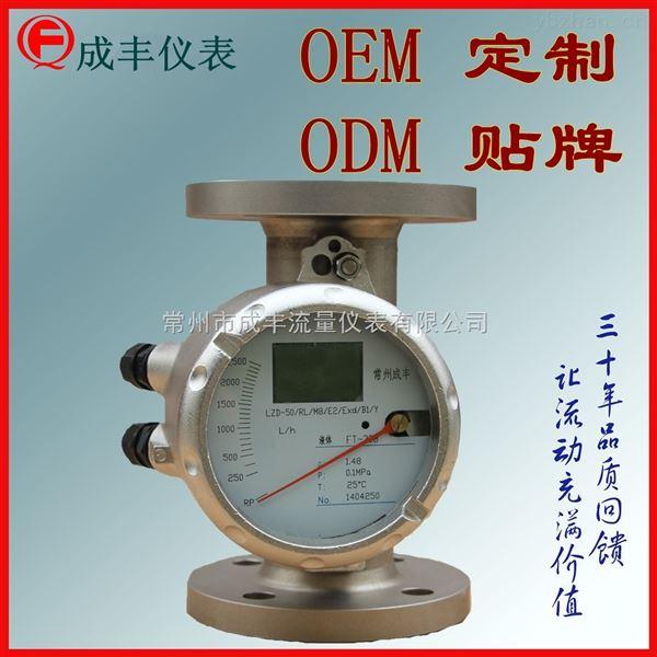 ODM OEM贴牌定制金属管浮子流量计【常州成丰仪表】包邮承德成丰品牌性价比高