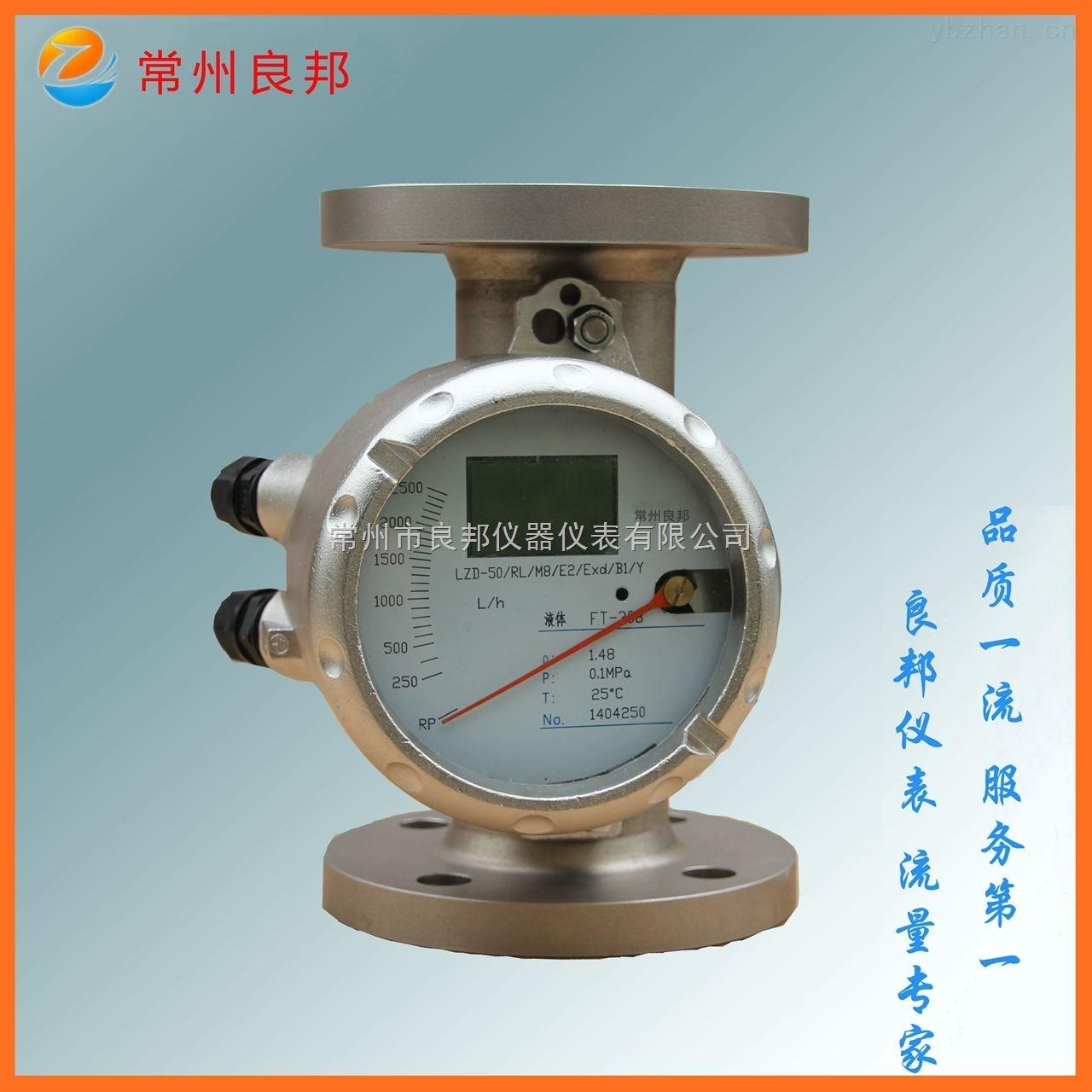 LZD-25F-液體金屬管轉子流量計廠家/圓形表頭