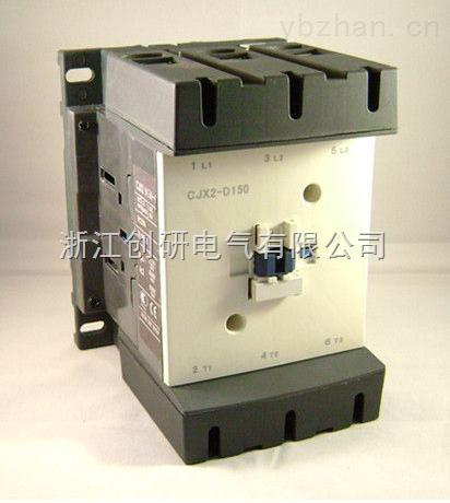 cjx2-d150交流接触器