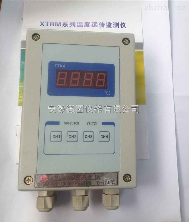 XTRM温度远传监测仪(水泥厂专用)