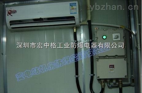 天门格力防爆空调,化工实验室专业空调
