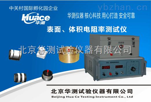 硫化橡胶绝缘材料体积表面电阻率测试仪