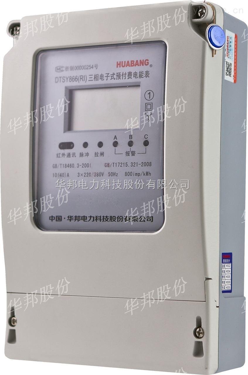 DTSY866-互感式外置继电器预付费三相电表
