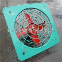 BFS防爆排风扇厂家