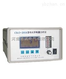 CRO-200-便携式氧气分析仪