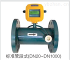 TDS電池供電型超聲波冷/熱量表