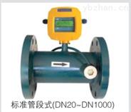 电池供电型超声波冷/热量表