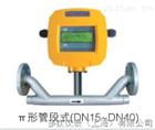 TDSπ型管段式超声波流量计