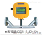 TDSπ型管段式超聲波流量計