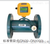 TDS-标准管段式超声波流量计