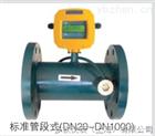 TDS标准管段式超声波流量计
