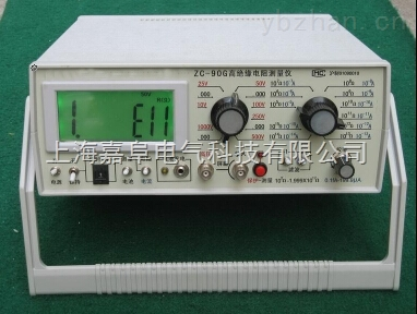 ZC-90G-高绝缘电阻测量仪厂家