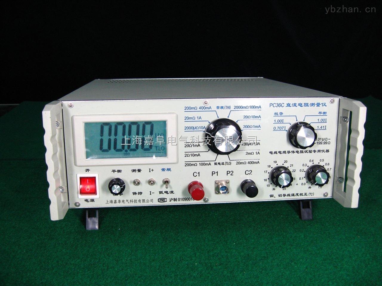 供应直流电阻测量仪PC36C