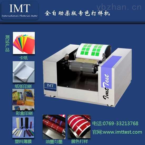 新款IMT-RB01全自动柔版打样仪 浙江隆重特价上市