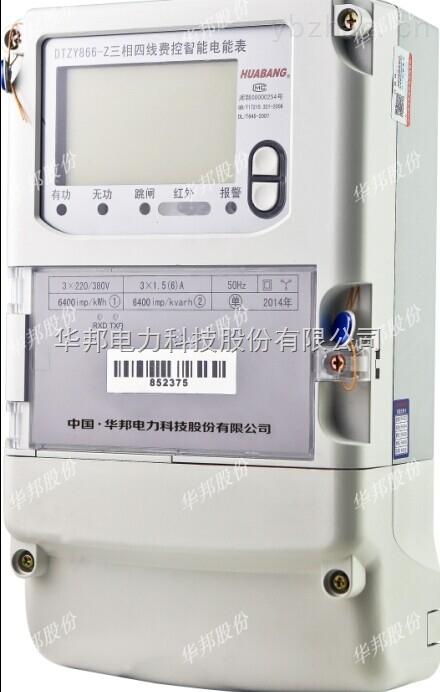 DTZY866C-Z-三相電能表總表費控智能電表