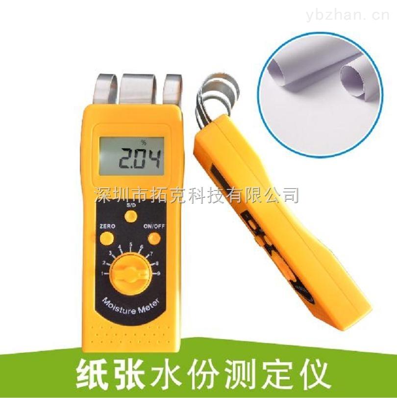 KTE DM200P纸制品水分测定仪 纸张纸板水分仪 水分测量仪 正品