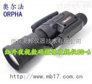 奥尔法数码夜视仪CS-6南京热销中(红外夜视数码摄像功能)