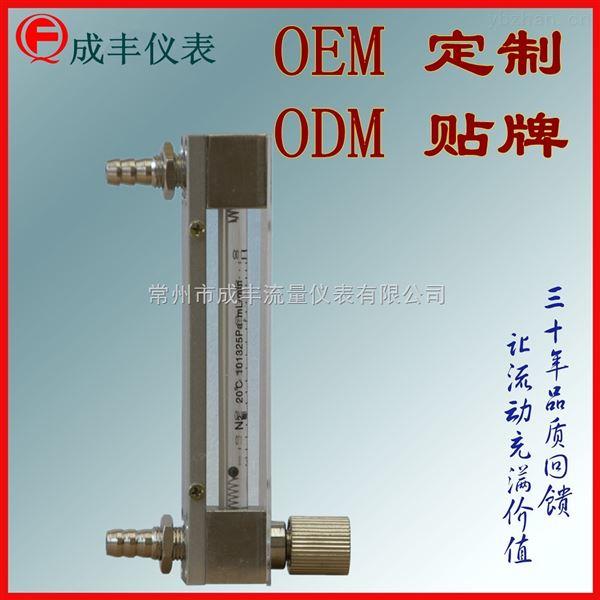 微小流量空气玻璃转子流量计品牌【成丰仪表】ODM定制OEM贴牌 厂家直销包邮售后好