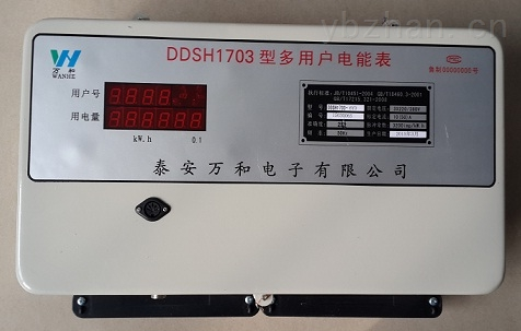 DDSH1703-萬和多用戶普通型組合式智能電表
