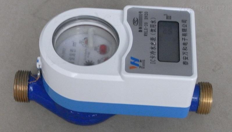 WHLX-泰安射频卡冷水表
