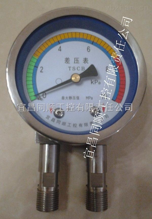 供应差压表0-10kPa不锈钢材质