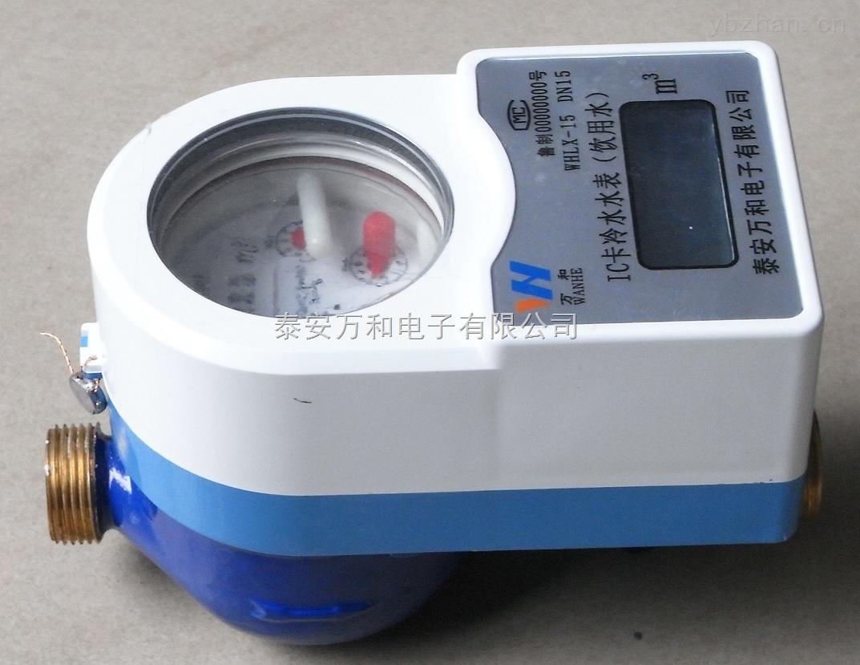 用戶反饋高質量水表-萬和多功能預付費感應式水表