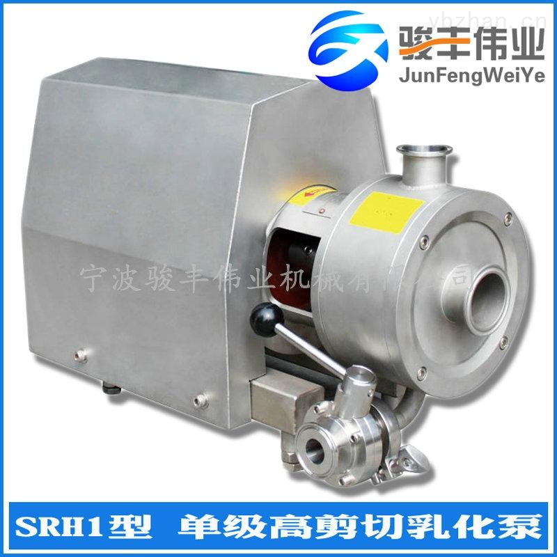 SRH1-SRH1高剪切均質乳化泵