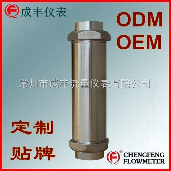 全不锈钢氨水螺纹玻璃转子流量计品牌【成丰仪表】提供OEM贴牌ODM定制 厂家包邮