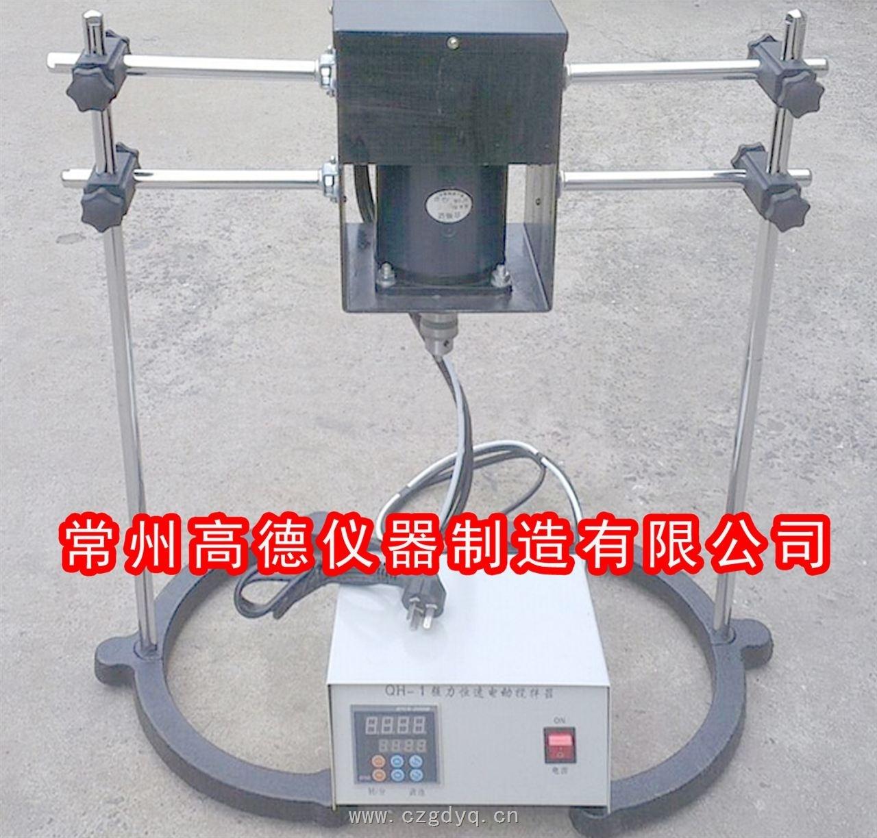 QH-1-恒速强力电动搅拌器
