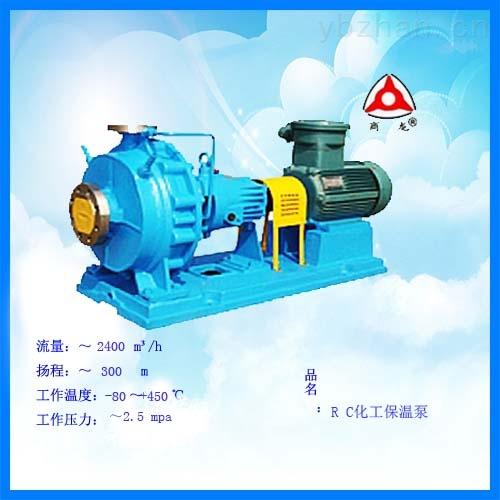ZG標準保溫化工泵-大連雙龍化工泵