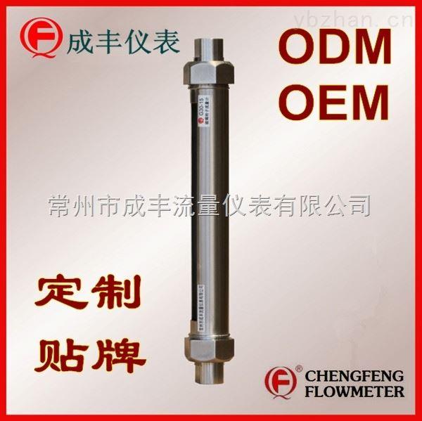 高精度玻璃转子流量计【常州成丰仪表】ODM定制OEM贴牌螺纹连接全不锈钢材质