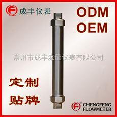 G30-15OEM定制G30不锈钢玻璃转子流量计