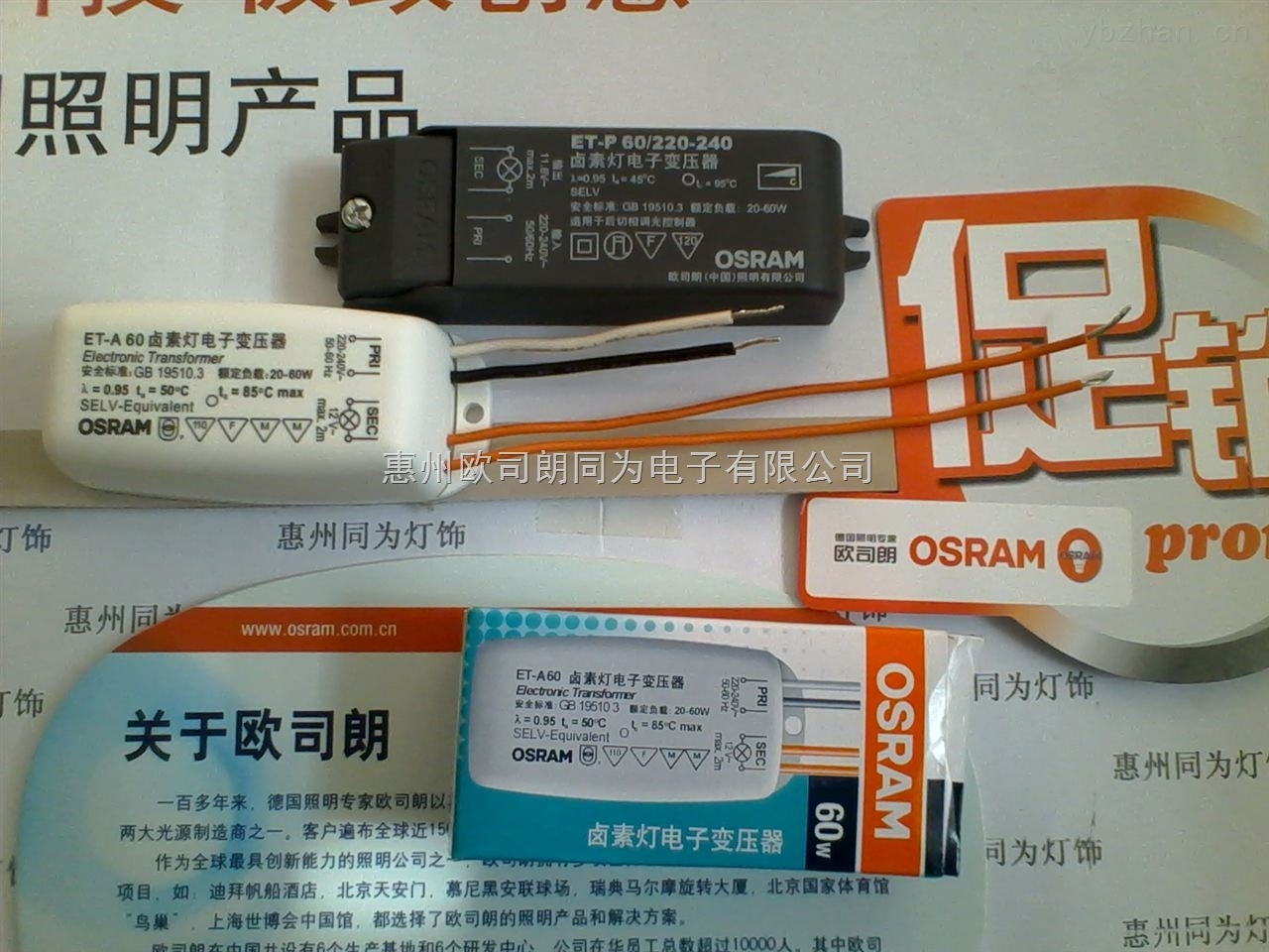 OSRAM欧司朗 ET-P 60W 调光电子变压器 品质好才是真的好