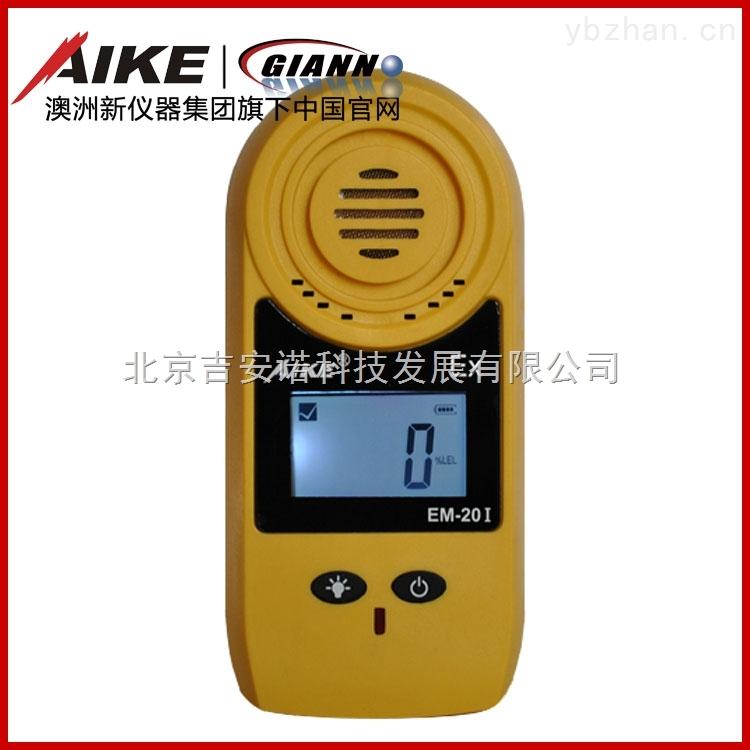 澳洲新仪器EM-20I可燃气体报警器