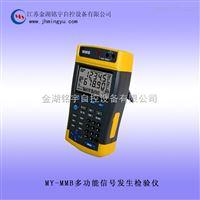 多功能信号校验仪,多功能信号发生器