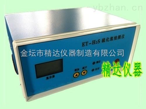 ET-H2S-硫化氫氣體檢測儀