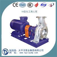 IH80-65-160IH型化工离心泵