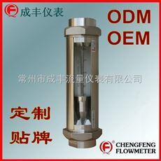 G30-50脱硫脱硝玻璃转子流量计成丰仪表不锈钢螺纹