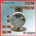 包邮包税深圳不锈钢金属转子流量计【成丰仪表】ODM/OEM液晶远传厂家品质上乘