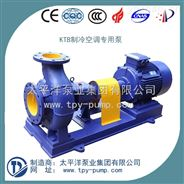 KTB制冷空调专用泵详情