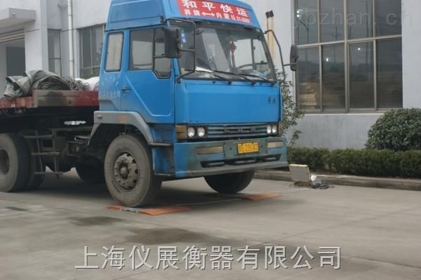 【便携式汽车衡厂家直销?#32771;?#26519;移动式轴重秤供应商