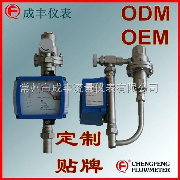 吹扫装置流量计品牌【成丰仪表】单表式 面板式 ODM定制OEM贴牌 厂家选型直销