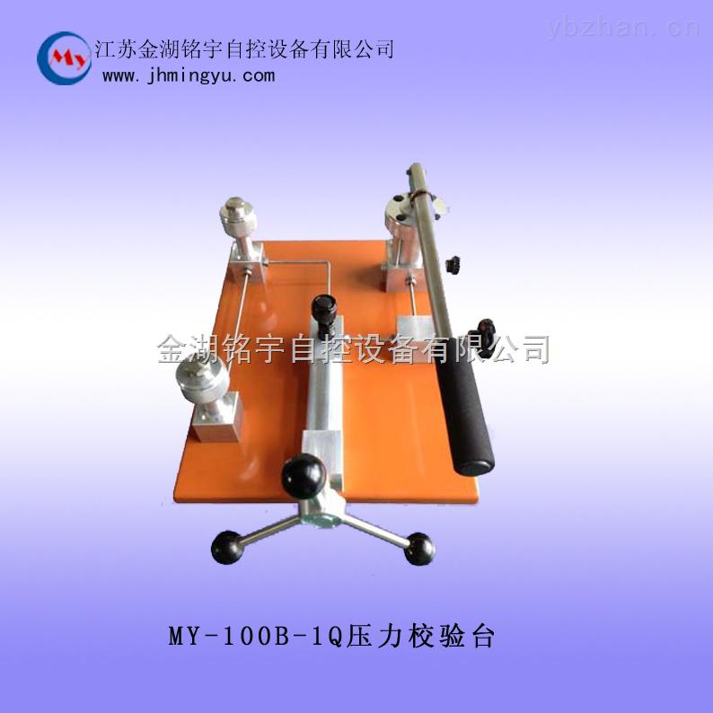 压力校验台MY-100B-1Q