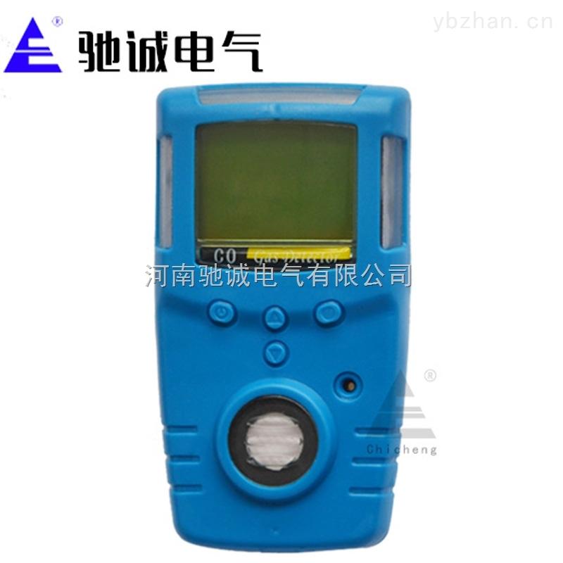 GC210-便攜式一氧化碳檢測儀手持式一氧化碳檢測報警器