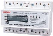 提供三相四线导轨式可通讯智能电度表价格