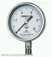 YE-100B不锈钢膜盒压力表